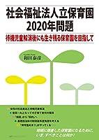 社会福祉法人立保育園2020年問題-待機児童解消後にも生き残る保育園を目指して-