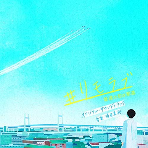ドラマ「#リモラブ~普通の恋は邪道~」オリジナル・サウンドトラック