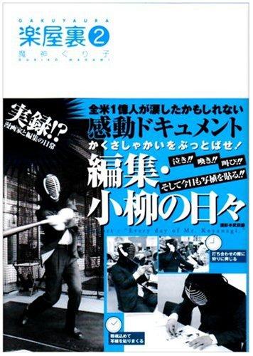 楽屋裏 (2) (IDコミックス ZERO-SUMコミックス)