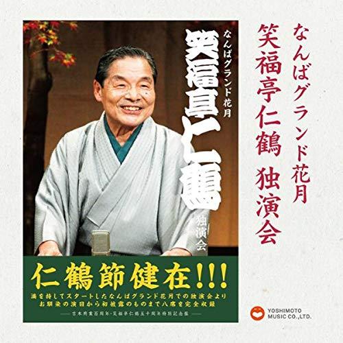 『なんばグランド花月 笑福亭仁鶴 独演会 Vol.1 – Vol.4』のカバーアート