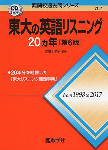 東大の英語リスニング20カ年[第6版] (難関校過去問シリーズ)