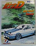 Tomica Limited Initial D Special dog fight (AE86 Trueno / RX-7) (japan import)