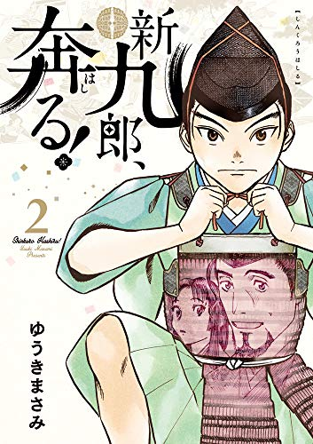新九郎、奔る! (2) (ビッグコミックススペシャル)