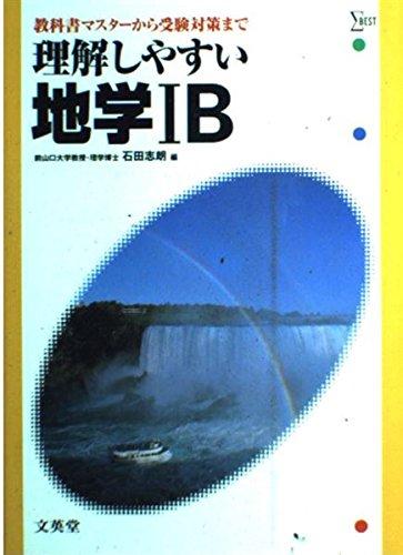 理解しやすい地学IB (シグマベスト)