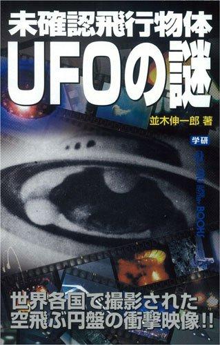 未確認飛行物体UFOの謎 (ムー・スーパーミステリー・ブックス)