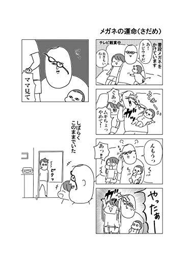 つんのいちぞく(メディアファクトリーのコミックエッセイ)