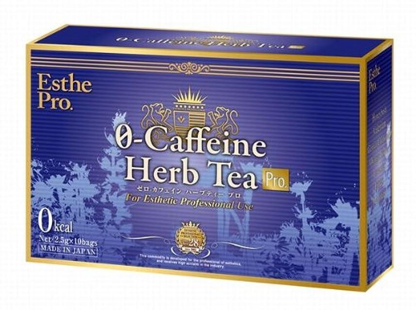 心理的繰り返し結論エステプロ?ラボ(Esthe Pro Labo) ゼロ-カフェイン ハーブティー プロ 2.5g×10包