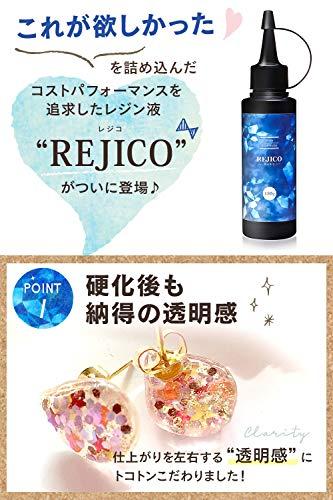 REJICOUV-LED対応レジン液100g大容量ハードタイプレジコ日本製