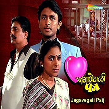 Jaga Vegali Paij (Original Motion Picture Soundtrack)