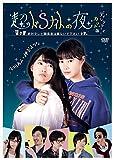 超ドSナイトの夜 ディレクターズ・カット版 2枚組[DVD]