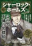コミック シャーロック・ホームズ 赤毛連盟 (ミッシィコミックス)