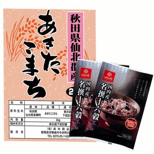 特別栽培米秋田県仙北産あきたこまち2kgと国内産十六穀ごはん2個 〜ギフトに美味しいお米〜 令和元年産
