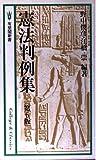 憲法判例集 (有斐閣新書)