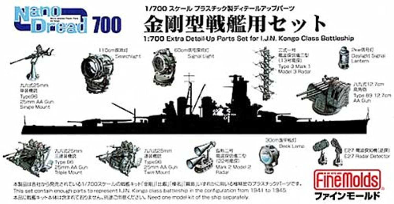 Battleship Kongo Class Set (Plastic model)