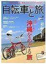 自転車と旅 Vol.6