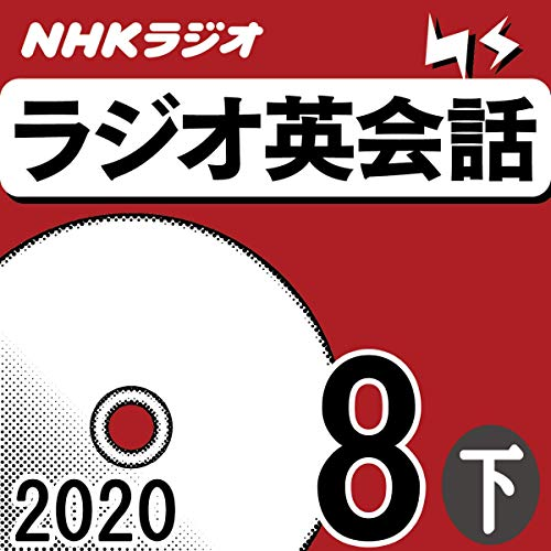 『NHK ラジオ英会話 2020年8月号 下』のカバーアート