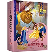 Classic Disney Movie Comic Story Book Good Princess Series (All 3)(Chinese Edition)
