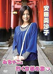 みちゃこと行く京都の旅 [DVD]