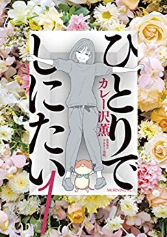 [カレー沢薫, ドネリー美咲]のひとりでしにたい(1) (モーニングコミックス)