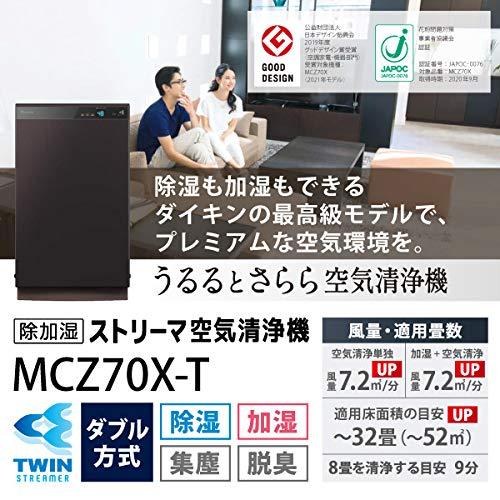 ダイキン(DAIKIN)MCZ70X-Tうるるとさらら空気清浄機(ビターブラウン)