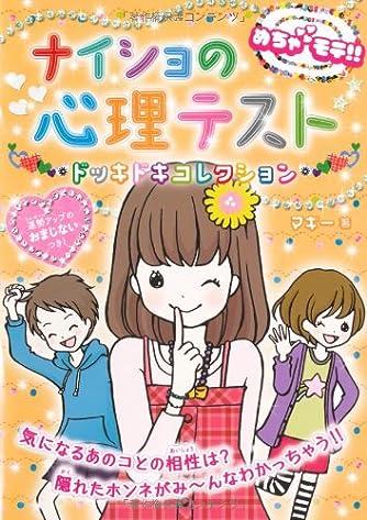 ナイショの心理テスト ドッキドキコレクション―めちゃモテ!!