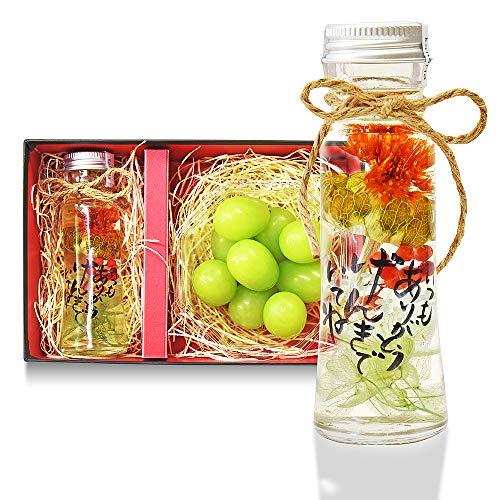 敬老の日 ギフト ハーバリウム  & 山形県産 シャインマスカット (紅花 スリム瓶)