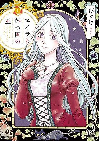 エイラと外つ国の王(1) (ボニータ・コミックス)