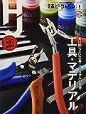 月刊ホビージャパン2019年8月号