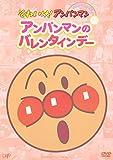 それいけ!アンパンマン ぴかぴかコレクション アンパンマンのバレンタインデー[DVD]