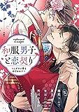 和服男子と恋契り ~ミダラに帯をほどかれて (ミッシィコミックス/YLC Collection)