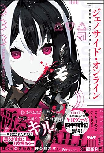 ジェノサイド・オンライン 極悪令嬢のプレイ日記 【電子限定SS付】 (BKブックス)