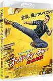 スーパーティーチャー 熱血格闘 Blu-ray[Blu-ray/ブルーレイ]