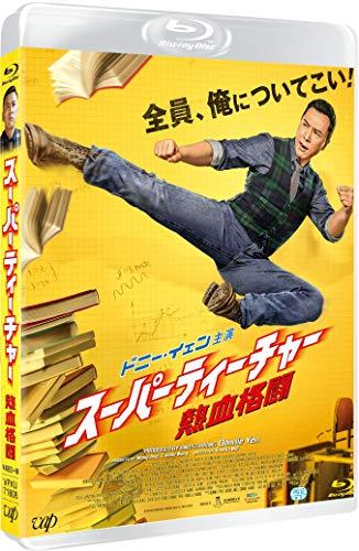 スーパーティーチャー 熱血格闘[Blu-ray]