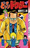 どっきりドクター(1) (少年サンデーコミックス)