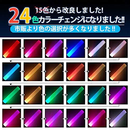 LEDペンライト2本入り24色高輝度SEPOサイリュームライブスティック電池式ライブコンサートお祭りパーティー応援