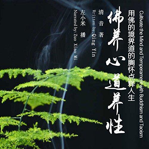 佛养心道养性:用佛的境界道的胸怀点释人生 - 佛養心道養性:用佛的境界道的胸懷點釋人生 [Cultivate the Mind and Temperament with Buddhism and Taoism] audiobook cover art