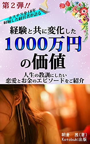The value of 10 million yen has changed with experience: second play on the program Episodes of love and money to be used as life lessons (Kotobuki Publishing) (Japanese Edition)