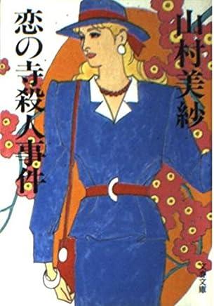 恋の寺殺人事件 (文春文庫)