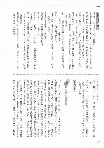 『センター試験必勝トレーニング国語〈古文・漢文〉』の4枚目の画像