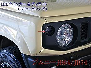 ジムニー JB64 JB74 フロントLEDウインカーランプ デイライト機能付き 左右セット スモークレンズ ライト