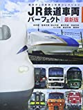 JR鉄道車両パーフェクト最新版 (トラベルMOOK)