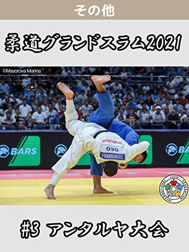 柔道グランドスラム2021 #3 アンタルヤ大会