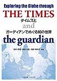 Exploring the Globe through THE TIMES an―『タイムズ』と『ガーディアン』でめぐる知の世界