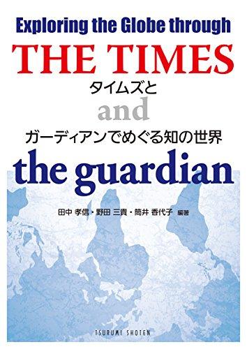 Exploring the Globe through THE TIMES an―『タイムズ』と『ガーディアン』でめぐる知の世界の詳細を見る