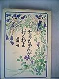 チョッちゃんが行くわよ (1982年)