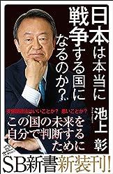 日本は本当に戦争する国になるのか