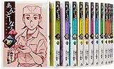あんどーなつ 江戸和菓子職人物語 コミック 全20巻完結セット (ビッグコミックス)