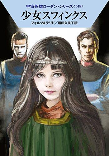 少女スフィンクス (ハヤカワ文庫 SF ロ 1-518 宇宙英雄ローダン・シリーズ 518)