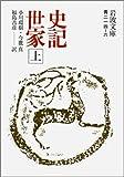 史記世家 上 (岩波文庫 青 214-6)