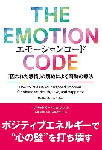 エモーションコード 「囚われた感情」の解放による奇跡の療法 (フェニックスシリーズ No. 99)